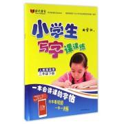小学生写字课课练(3下人教版适用)/田雪松硬笔书法系列
