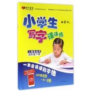 小学生写字课课练(4下人教版适用)/田雪松硬笔书法系列