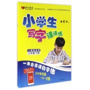小学生写字课课练(6下人教版适用)/田雪松硬笔书法系列