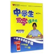 中学生写字课课练(8下人教版适用)/田雪松硬笔书法系列
