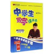 中学生写字课课练(9下人教版适用)/田雪松硬笔书法系列