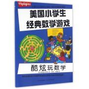 酷炫玩数学/美国小学生经典数学游戏