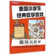 趣味玩数学/美国小学生经典数学游戏