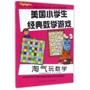 淘气玩数学/美国小学生经典数学游戏