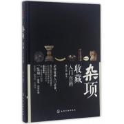 杂项收藏入门百科(精)