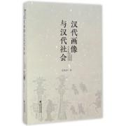 汉代画像与汉代社会(精)