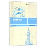 特殊教育英语(21世纪特殊教育精品规划教材)