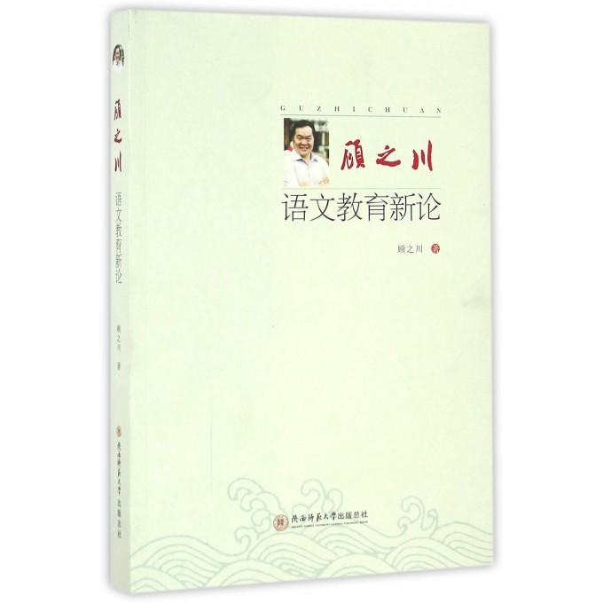 顾之川语文教育新论