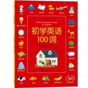 初学英语100词
