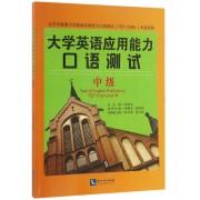 大学英语应用能力口语测试(中级)