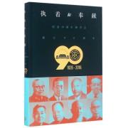执着和奉献(纪念中国生理学会成立90周年1926-2016)(精)