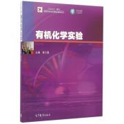 有机化学实验(iCourse教材)/高等农林院校基础课程系列