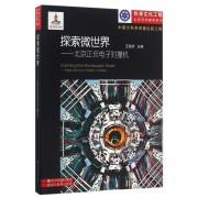 探索微世界--北京正负电子对撞机/科学文化工程公民科学素养系列