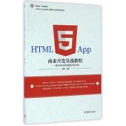 HTML5App商业开发实战教程--基于WeX5可视化开发平台(HTML5App开发工程师认证考试指定教材新形态一体化教材)