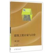 建筑工程计量与计价(第2版十二五职业教育国家规划教材)