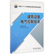 建筑设备电气控制技术(五年制3+2中高职融通土建类专业培养系列教材)