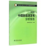 中国新能源发电分析报告(2016)/能源与电力分析年度报告系列