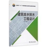 建筑给水排水工程设计(五年制3+2中高职融通土建类专业培养系列教材)
