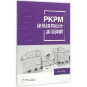 PKPM建筑结构设计实例详解