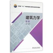 建筑力学(高职五年制3+2中高职融通土建类专业培养系列教材)
