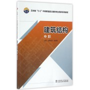 建筑结构(中职五年制3+2中高职融通土建类专业培养系列教材)