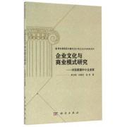 企业文化与商业模式研究--对话美国中小企业家/西方英语系大国杰出公司企业文化研究系列