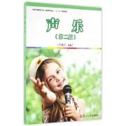 声乐(第2版全国学前教育专业新课程标准十三五规划教材)