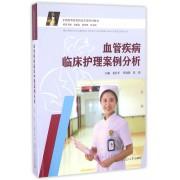血管疾病临床护理案例分析(全国高等医药院校护理系列教材)