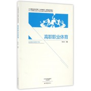 高职职业体育(三门峡职业技术学院六步四结合创新型系列教材)