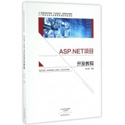 ASP.NET项目开发教程(三门峡职业技术学院六步四结合创新型系列教材)