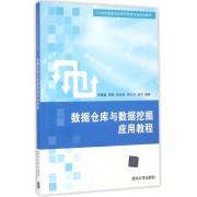 数据仓库与数据挖掘应用教程(21世纪高等学校电子商务专业规划教材)