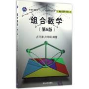 组合数学(第5版普通高等教育十一五国家级规划教材)/计算机科学组合学丛书