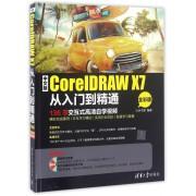 中文版CorelDRAW X7从入门到精通(附光盘全彩版)