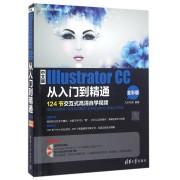中文版Illustrator CC从入门到精通(附光盘全彩版)/学电脑从入门到精通