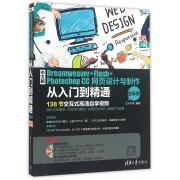 中文版Dreamweaver+Flash+Photoshop CC网页设计与制作从入门到精通(附光盘全彩版)/学电脑从入门到精通