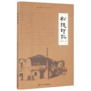 松陵印记/吴地文化丛书