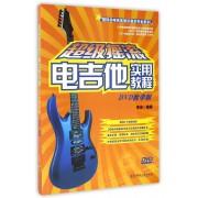 超级摇滚电吉他实用教程(附光盘DVD教学版)