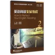 英语阅读发展教程(2第2版新世纪大学英语系列教材)