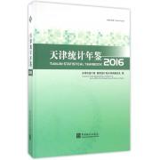 天津统计年鉴(附光盘2016中英文对照)(精)