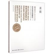 素描(2016清华大学美术学院历年优秀试卷精选)