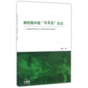 新时期中国新舞蹈史述--中国现代舞与现代中国舞运演的阅读笔记