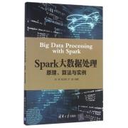 Spark大数据处理(原理算法与实例)