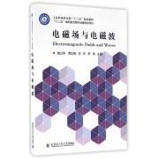 电磁场与电磁波(工业和信息化部十二五规划教材)