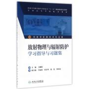 放射物理与辐射防护学习指导与习题集(供医学影像技术专业用全国高等学校配套教材)
