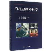 脊柱显微外科学(精)