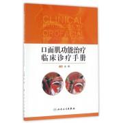 口面肌功能治疗临床诊疗手册