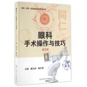 眼科手术操作与技巧(第2版)(精)/名院名科名医临床实战系列丛书
