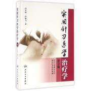 实用针刀医学治疗学(第2版)(精)