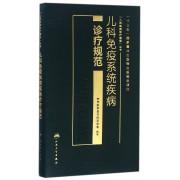 儿科免疫系统疾病诊疗规范/儿科疾病诊疗规范丛书
