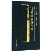 儿科肾脏系统疾病诊疗规范/儿科疾病诊疗规范丛书